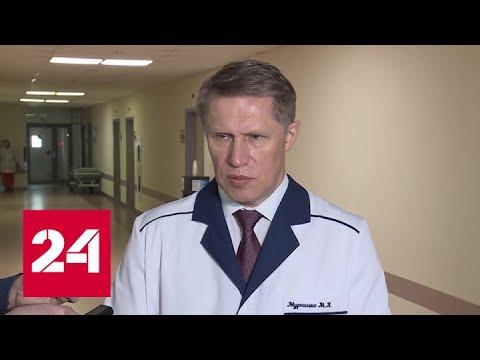 Мурашко: популяционный иммунитет к COVID-19 может сформироваться в РФ к июлю –Россия 24 