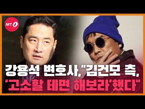 """강용석, 김건모 성폭행 혐의 고소…""""김건모 측이 '고소..."""