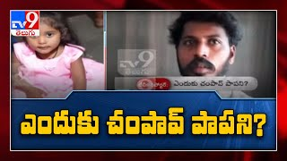 వీడిన మిస్టరీ : చిన్నారి సింధుశ్రీ హత్య కేసు - TV9 - TV9
