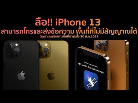 ลือ!!-iPhone-13-สามารถโทรและส่