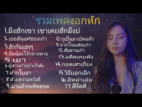 เพลงอกหัก-เพลงเศร้า-เจ็บทุกอาร