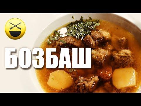 Коурма-Бозбаш | Новый Ютуб-канал | Вишневский