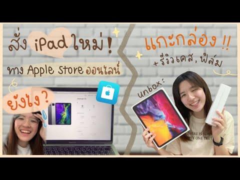 Unbox-iPad-Pro-2020-ใหม่!-+-พา