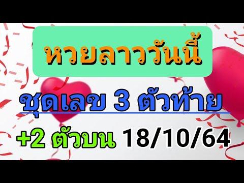 แนวทางหวยลาว-เลข-3-ตัวตรง-18/1