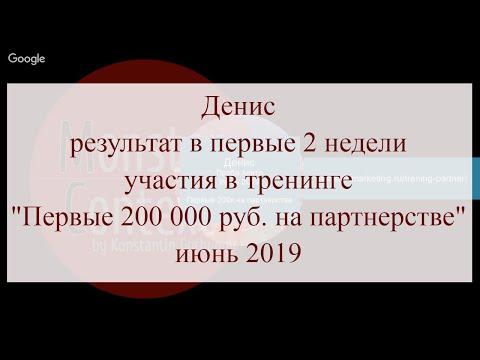 Денис, результат в первые 2 недели в тренинге «Первые 200 000 руб. на партнерстве», июнь 2019