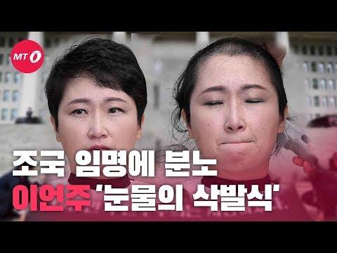 조국 임명에 분노…이언주 '눈물의 삭발식'
