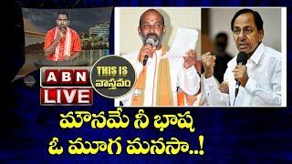 This Is వాస్తవం LIVE:మౌనమే నీ భాష ఓ మూగ మనసా..! | CM KCR Vs Bandi Sanjay | ABN LIVE - ABNTELUGUTV