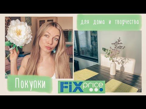 Покупки Fix Price для творчества и дома