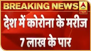 Covid-19: Cases in India cross 7 lakh mark - ABPNEWSTV