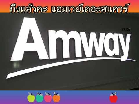 พาไปเที่ยวช็อป-Amway
