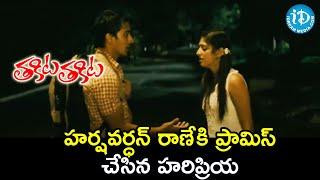 Haripriya Promises Harshvardhan Rane   Thakita Thakita Movie Scenes   Nagarjuna   Bhumika Chawla - IDREAMMOVIES