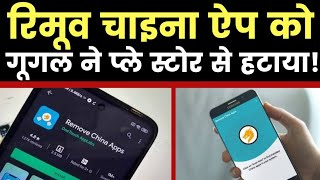 Google suspended Remove China Apps from google play store, गूगल ने प्ले स्टोर से RemoveChinaApps हटा - ITVNEWSINDIA