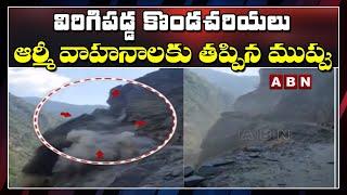 విరిగిపడ్డ కొండచరియలు....ఆర్మీ వాహనాలకు తప్పిన ముప్పు | Heavy Rains Effect | Uttarkhand | ABN Telugu - ABNTELUGUTV