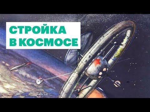 Как советские футурологи представляли строительство на Луне и Марсе photo