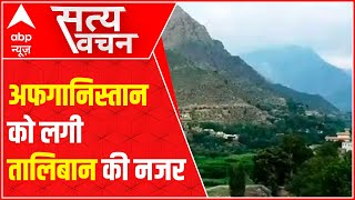 What's next for Afghanistan? | Satya Vachan (22 July, 2021) - ABPNEWSTV
