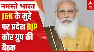 Jammu and Kashmir: BJP core group meet today at 11.30 am - ABPNEWSTV