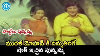 Sri Priya Reveals Her Love For Murali Mohan | Pottelu Punnamma Movie | Mohan Babu | iDream Movies - IDREAMMOVIES