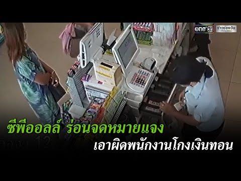 เอาผิด! พนักงานร้านสะดวกซื้อดังส่อทุจริต | ข่าวช่องวัน | one31