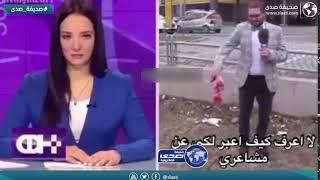 مراسل يُحرج مذيعة بعد ان طلب الزواج منها على الهواء