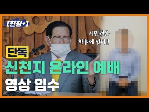 """[현장+]단독입수! 신천지 온라인 예배…""""시민권은 하늘에 ..."""