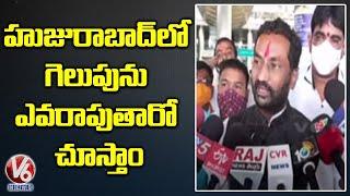 BJP MLA Raghunandan Rao Condemns Police Restrictions   Etela Rajender   V6 News - V6NEWSTELUGU
