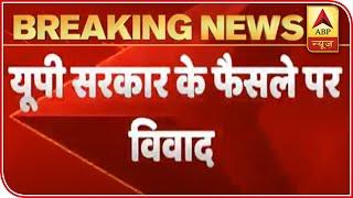 Mobile ban in quarantine center, what is Yogi govt hiding? - ABPNEWSTV