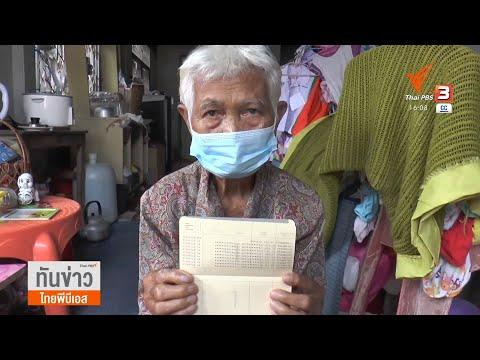หญิงวัย-84-ปี-จ.นครราชสีมา-เตร