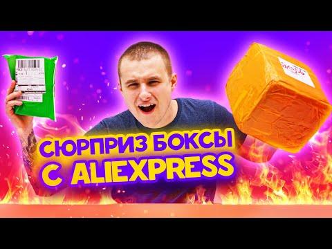 Сюрприз Боксы с AliExpress! Я в шоке!! Окупаемость 200%