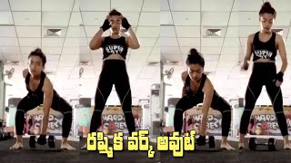 Rashmika Latest Workout Video | Actress Rashmika Gym Workout Video | IndiaGlitz Telugu - IGTELUGU