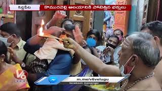 Huge Devotee Crowd At Komuravelli Mallanna Temple | Siddipet | V6 News - V6NEWSTELUGU