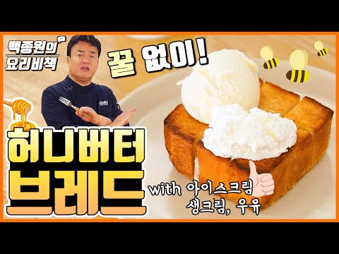 Youtube Korean Cooking Recipe Honey Butter Bread without Honey
