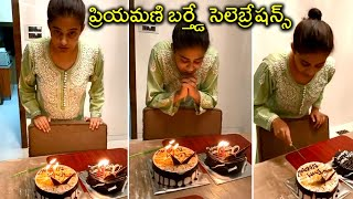 Priyamani Birthday Celebrations At Her House With Husband | Tollywood Updates - RAJSHRITELUGU