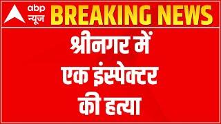 Srinagar: Terrorists kill Police inspector - ABPNEWSTV