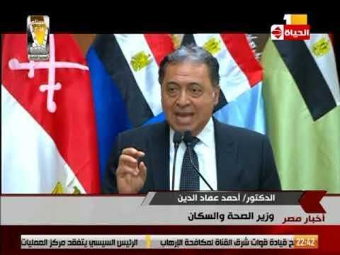 كلمة وزير الصحة والسكان د/ أحمد عماد الدين خلال إفتتاح السيسي قيادة قوات شرق القناة لمكافحة الإرهاب