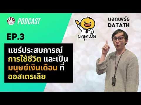 Podcast-MDP-X-DataTH-EP.3---แช