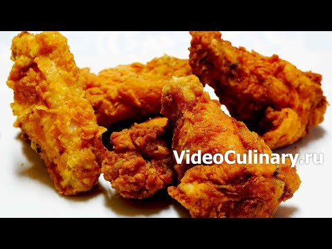 Крылышки KFC - Лучший рецепт от Бабушки Эммы