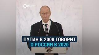 Путин 2008 году