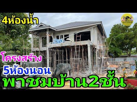 housestructure|พาชมโครงสร้างบ้