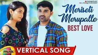 Yazin Nizar's Meriseti Merupalle Vertical Song | Latest Telugu Private Songs 2020 | Mango Music - MANGOMUSIC