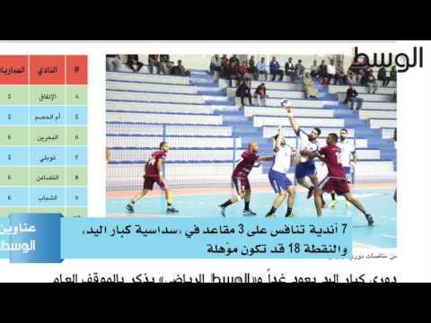 النشرة الصباحية لصحيفة الوسط البحرينية ليوم الخميس 2 يناير 2017