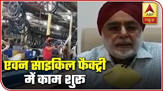 Production begins in Avon Cycle factory - ABPNEWSTV