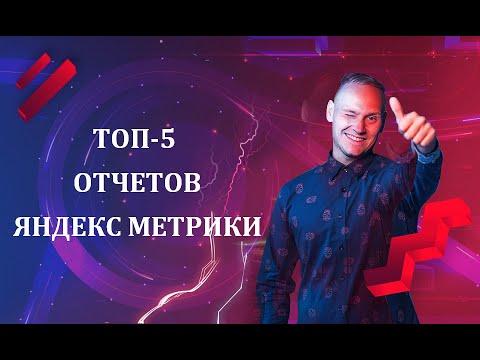 Бесплатный вебинар «Топ-5 отчетов Яндекс Метрики». Приглашаю!