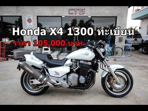 CTW-Riders-:-Honda-X4-1300---S