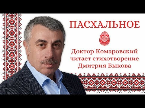 «Пасхальное» - Доктор Комаровский читает стихотворение Дмитрия Быкова