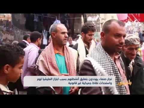 تجار صنعاء يهددون بتعليق نشاطهم بسبب ابتراز المليشيا | تقرير: وديع عطا