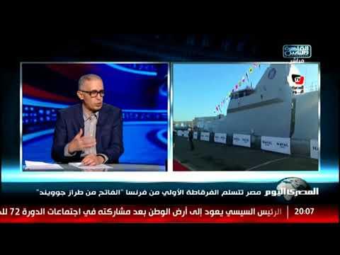 مصر تتسلم الفرقاطة الأولي من فرنسا الفاتح من طراز جوويند