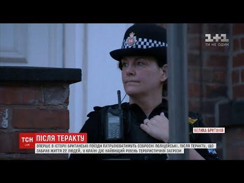 Правоохоронці під час рейдів у помешканнях Манчестера знайшли