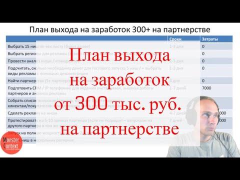 План выхода на заработок от 300 тыс. руб. на партнерстве