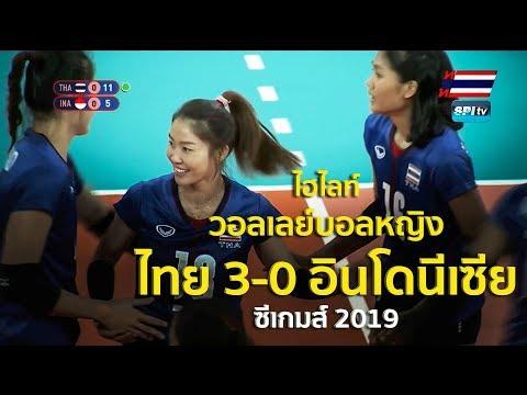 ไฮไลท์ วอลเลย์บอลหญิง ซีเกมส์ 2019 ไทย 3-0 อินโดนีเซีย - 3 ธ.ค. 2019