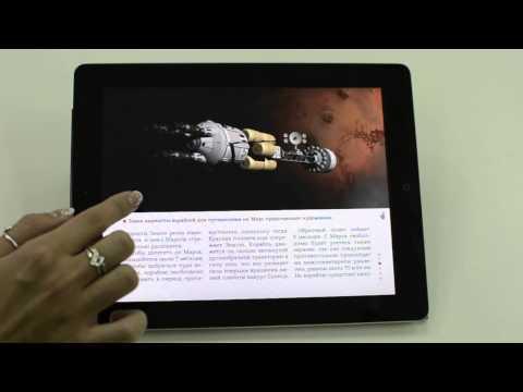 Приложение для iPad \Green Mars\